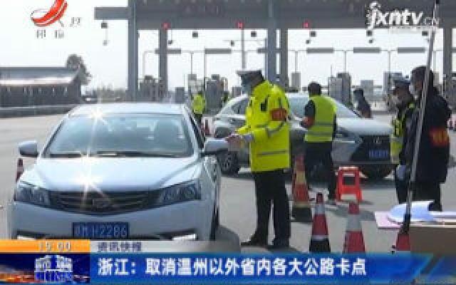 浙江:取消温州以外省内各大公路卡点