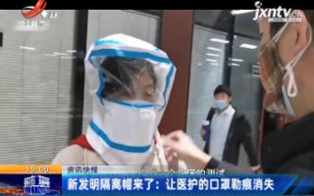 新发明隔离帽来了:让医护的口罩勒痕消失