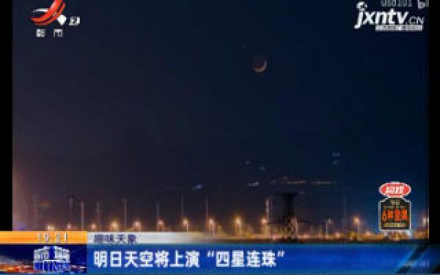 """趣味天象:2月19日天空将上演""""四星连珠"""""""