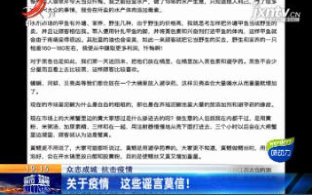 【众志成城 抗击疫情】关于疫情 这些谣言莫信!