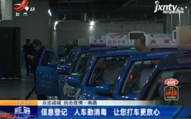 【众志成城 抗击疫情】南昌:信息登记人车勤消毒 让您打车更放心
