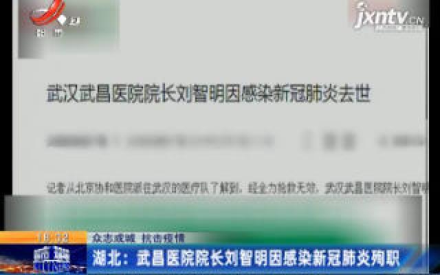 【众志成城 抗击疫情】湖北:武昌医院院长刘智明因感染新冠肺炎殉职