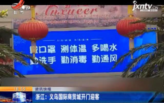 浙江:义乌国际商贸城开门迎客