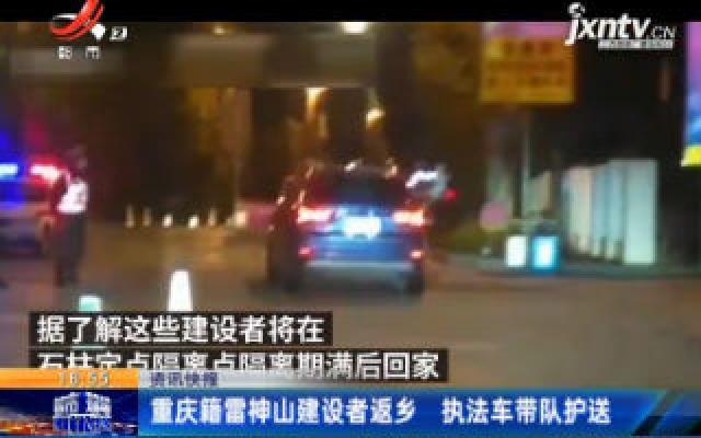 重庆籍雷神山建设者返乡 执法车带队护送