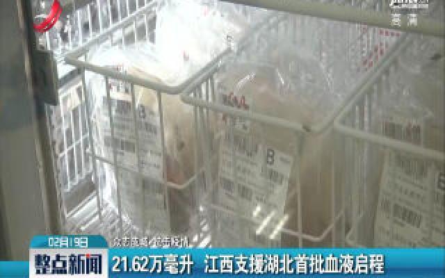 【众志成城 抗击疫情】21.62万毫升 江西支援湖北首批血液启程