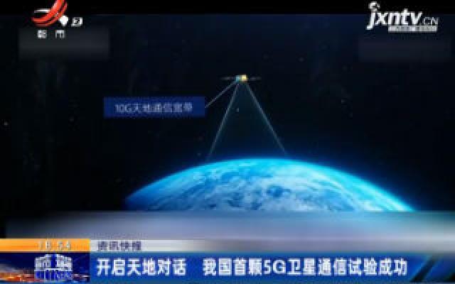 开启天地对话 我国首颗5G卫星通信试验成功