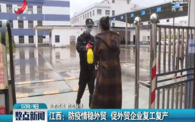 【众志成城 抗击疫情】江西:防疫情稳外贸 促外贸企业复工复产