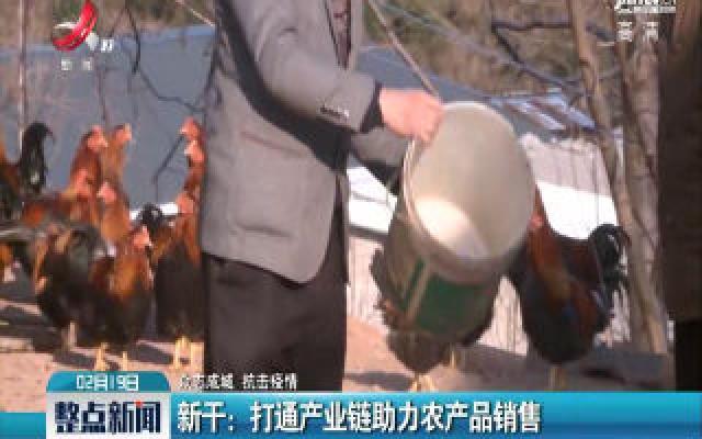 【众志成城 抗击疫情】新干:打通产业链助力农产品销售
