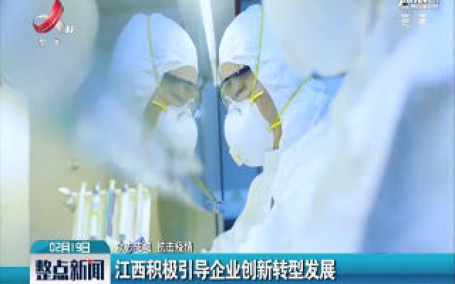 【众志成城 抗击疫情】江西积极引导企业创新转型发展