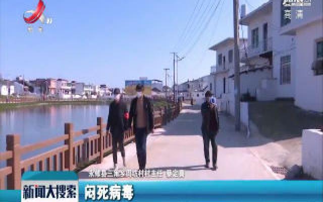 """【众志成城 抗击疫情】永修:农村""""土味""""喊话 持续防疫不松懈"""