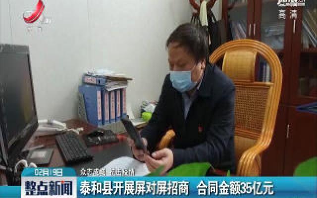 【众志成城 抗击疫情】泰和县开展屏对屏招商 合同金额35亿元