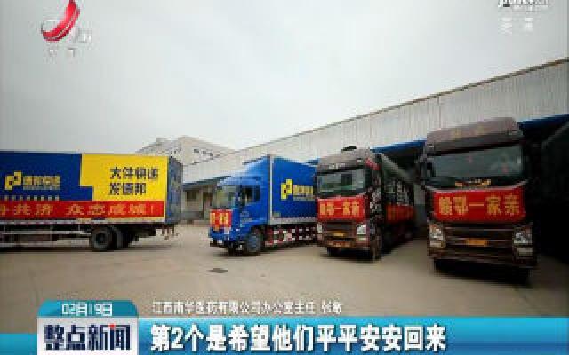 【众志成城 抗击疫情】江西紧急调运物资支援湖北随州 价值近千万元共11车