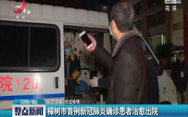 【众志成城 抗击疫情】樟树市首例新冠肺炎确诊患者治愈出院