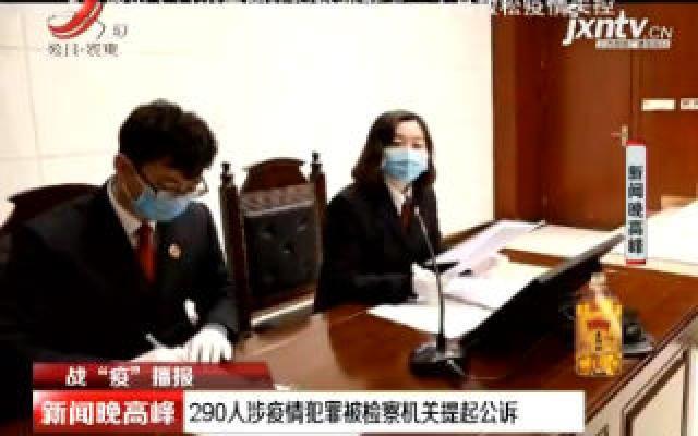 """战""""疫""""播报:290人涉疫情犯罪被检察机关提起公诉"""