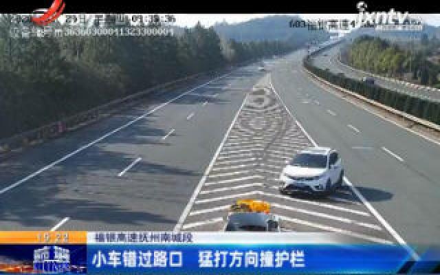福银高速抚州南城段:小车错过路口 猛打方向撞护栏