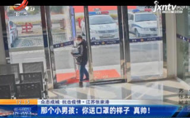 【众志成城 抗击疫情】江苏张家港:那个小男孩 你送口罩的样子真帅!