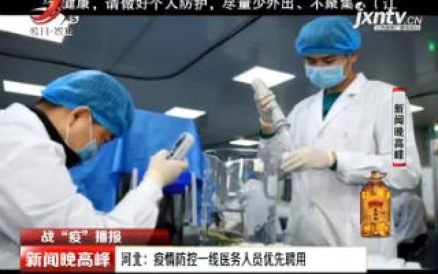"""【战""""疫""""播报】河北:疫情防控一线医务人员优先聘用"""