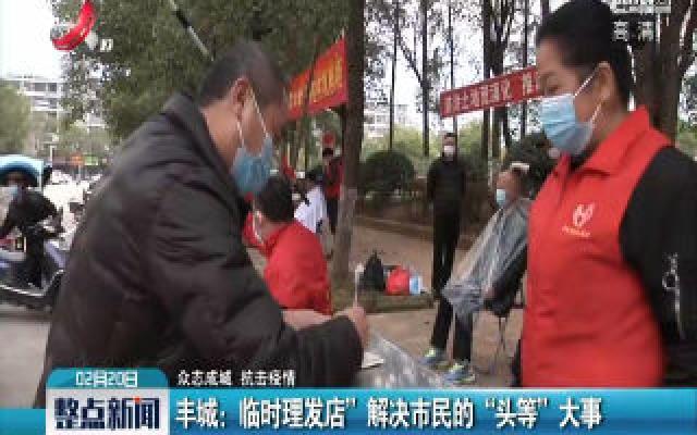 """【众志成城 抗击疫情】丰城:临时理发店 解决市民的""""头等""""大事"""