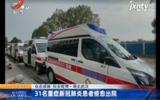 【众志成城 抗击疫情】湖北武汉:31名重症新冠肺炎患者痊愈出院