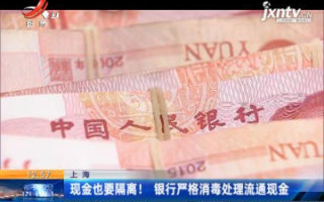 上海:现金也要隔离!银行严格消毒处理流通现金