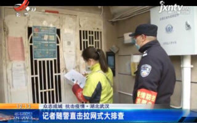 【众志成城 抗击疫情】湖北武汉:记者随警直击拉网式大排查
