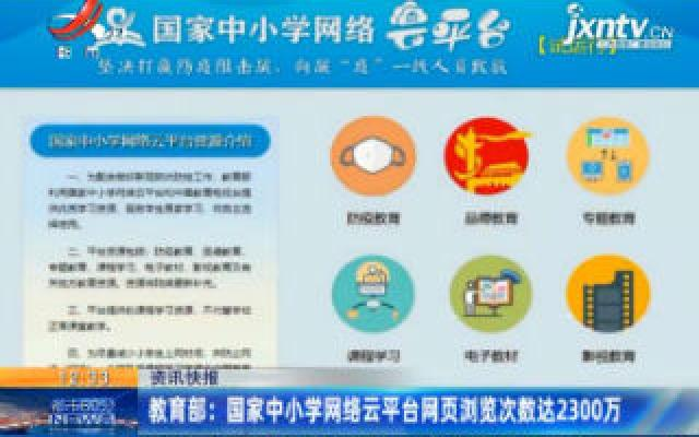 教育部:国家中小学网络云平台网页浏览次数达2300万