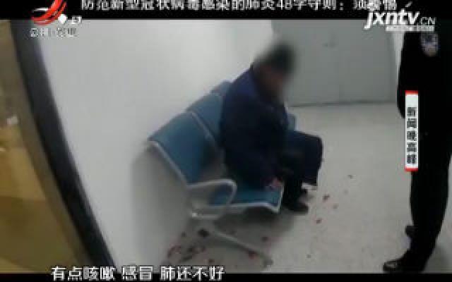 青岛:求隔离!为蹭吃蹭喝 男子谎称从武汉回来