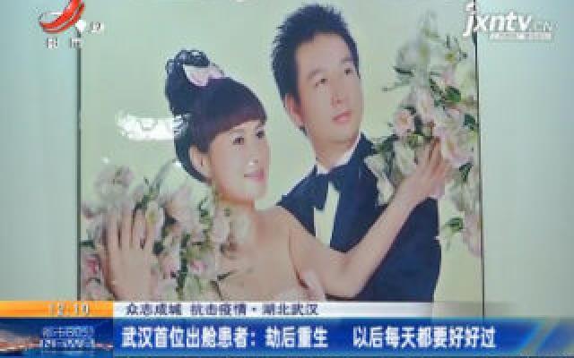 【众志成城 抗击疫情】湖北武汉:武汉首位出舱患者 劫后重生以后每天都要好好过
