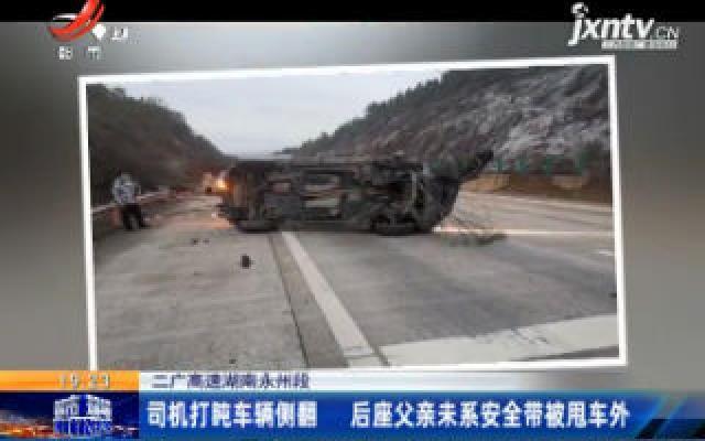 二广高速湖南永州段:司机打盹车辆侧翻 后座父亲未系安全带被甩车外