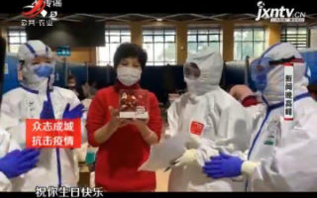 【众志成城 抗击疫情】武汉方舱医院里的特殊生日会