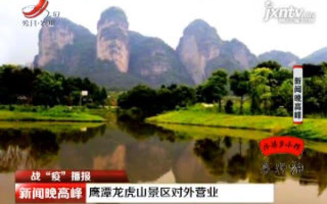 """战""""疫""""播报:鹰潭龙虎山景区对外营业"""