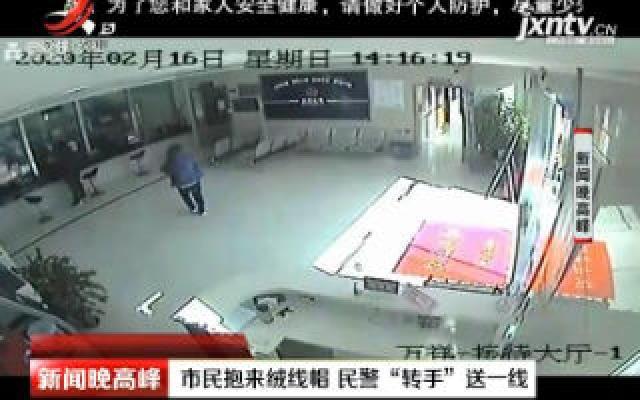 """上海浦东:市民抱来绒线帽 民警""""转手""""送一线"""