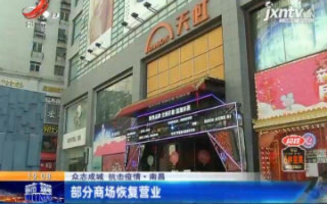 【众志成城 抗击疫情】南昌:部分商场恢复营业