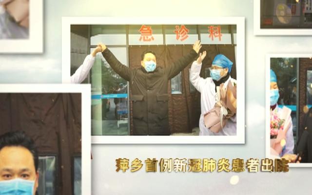 【抗击疫情】守望相助 共克时艰 萍乡出院患者增至9例