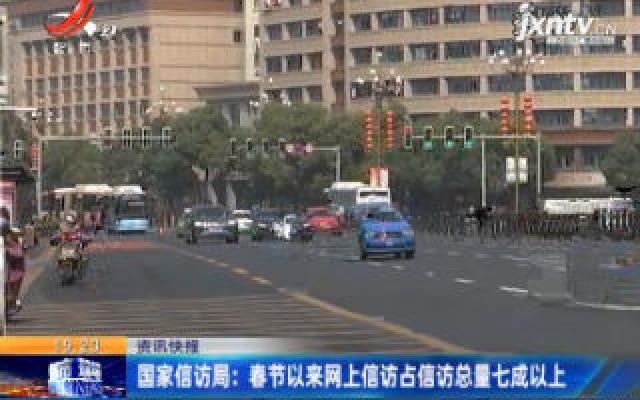 国家信访局:春节以来网上信访占信访总量七成以上