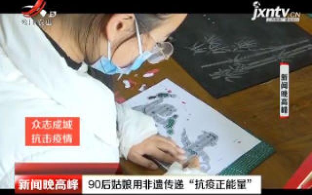"""【众志成城 抗击疫情】黄岩:90后姑娘用非遗传递""""抗疫正能量"""""""