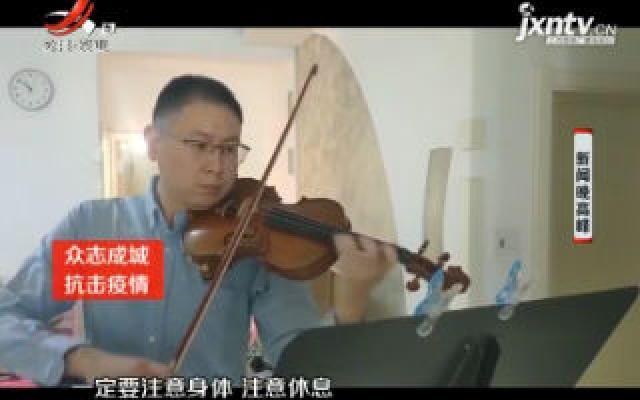 【众志成城 抗击疫情】山东:医生夫妇携手战疫 小提琴曲表情意