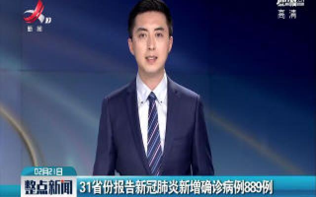 31省份报告新冠肺炎新增确诊病例889例