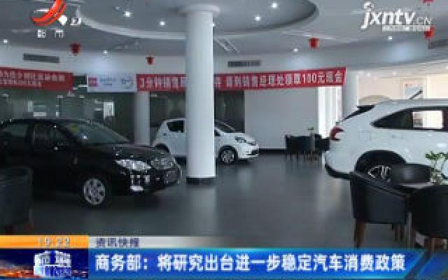 商务部:将研究出台进一步稳定汽车消费政策