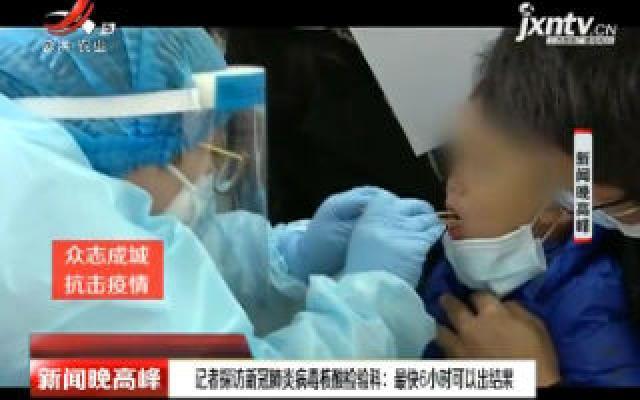 【众志成城 抗击疫情】记者探访新冠肺炎病毒核酸检验科:最快6小时可以出结果