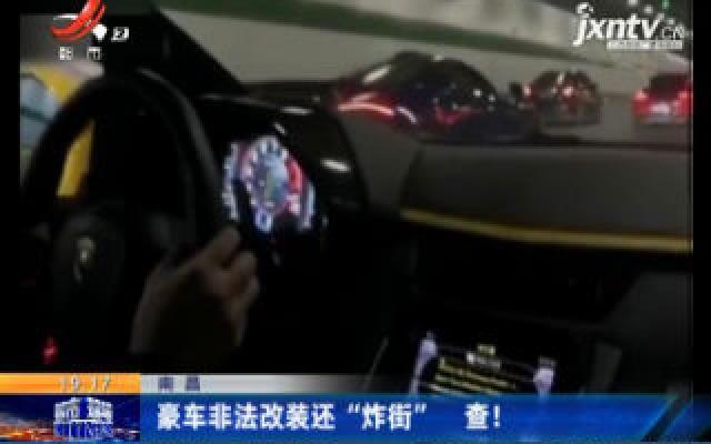"""南昌:豪车非法改装还""""炸街"""" 查!"""