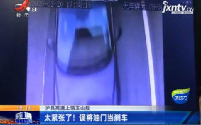 沪昆高速上饶玉山段:太紧张了!误将油门当刹车