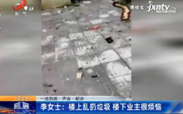 【一追到底·声音】新余李女士:楼上乱扔垃圾 楼下业主很烦恼