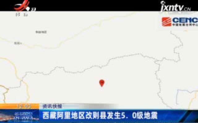 西藏阿里地区改则县发生5.0级地震