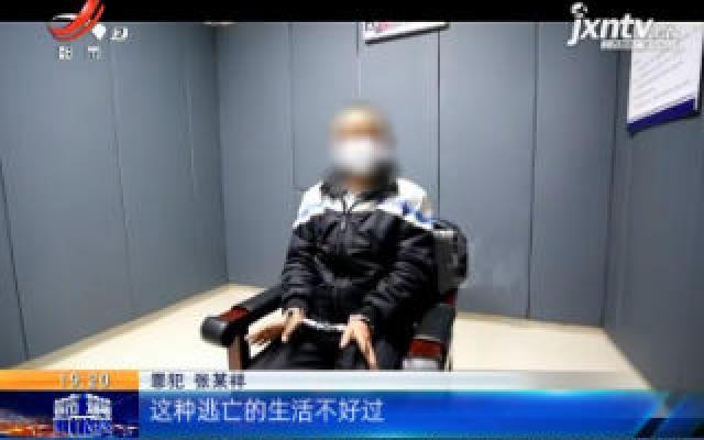 """福建厦门:男子""""越狱""""潜逃20年 因疫情管控严格投案自首"""