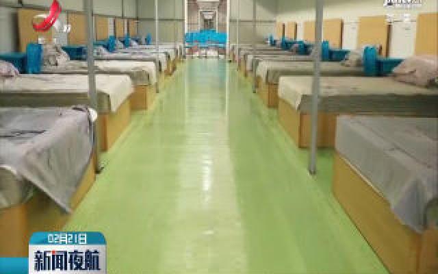 """武汉床位数量最多的""""方舱医院""""完成改造"""