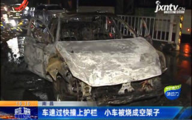 南昌:车速过快撞上护栏 小车被烧成空架子