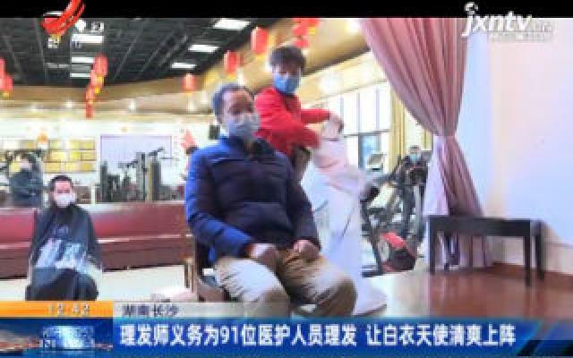 湖南长沙:理发师义务为91位医护人员理发 让白衣天使清爽上阵