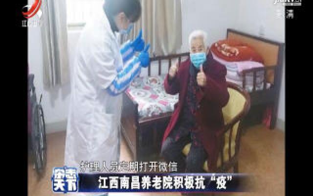 """江西南昌养老院积极抗""""疫"""""""