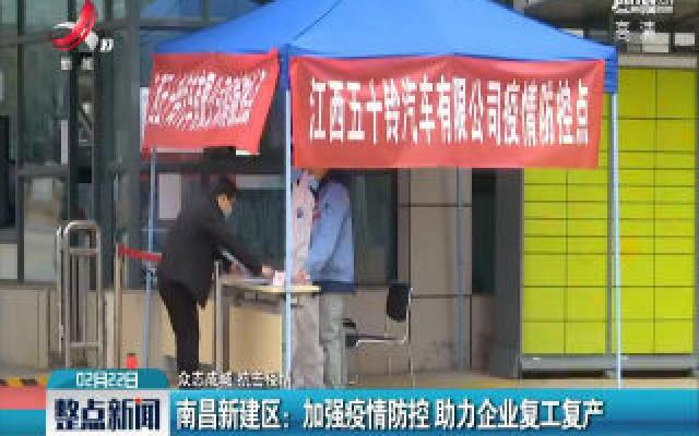 【众志成城 抗击疫情】南昌新建区:加强疫情防控 助力企业复工复产